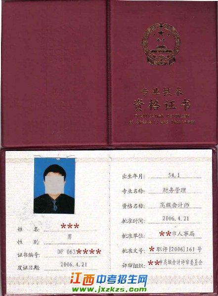 社会资讯_高级会计师_高级会计师介绍_高级会计师证书样本