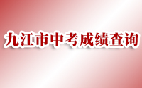 2018年九江中考成绩查询