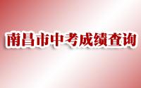 2018年南昌中考成绩查询