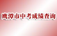 2016年鹰潭中考成绩查询