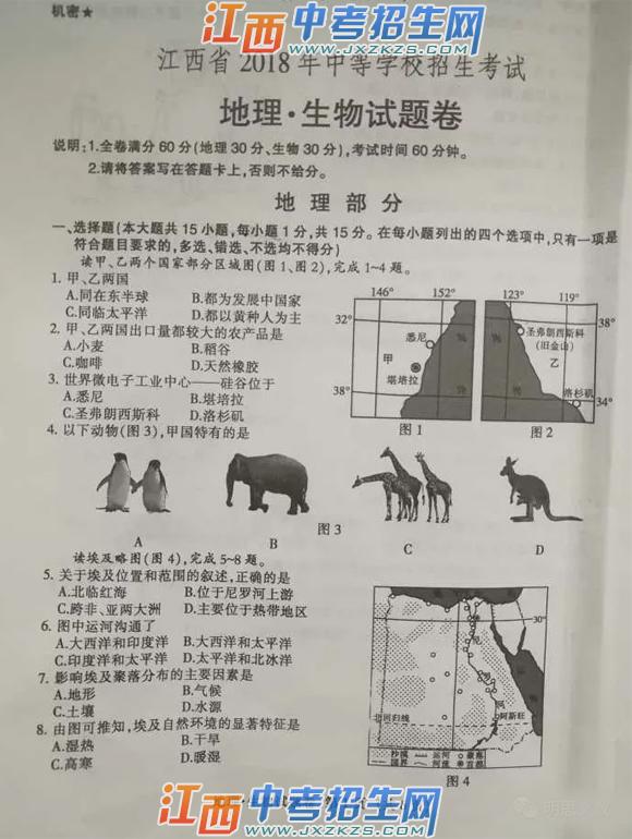 2018年江西省中考统考地理试题及参考答案