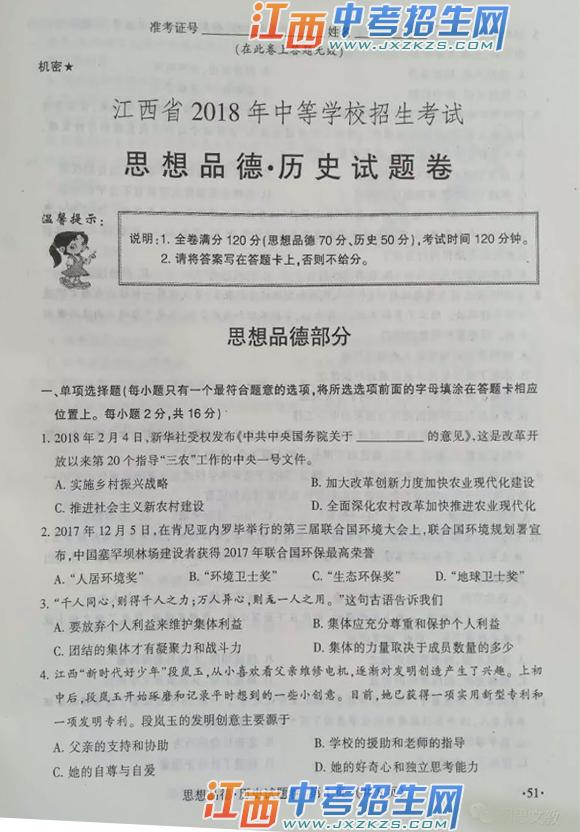 2018年江西省中考统考思想品德试题