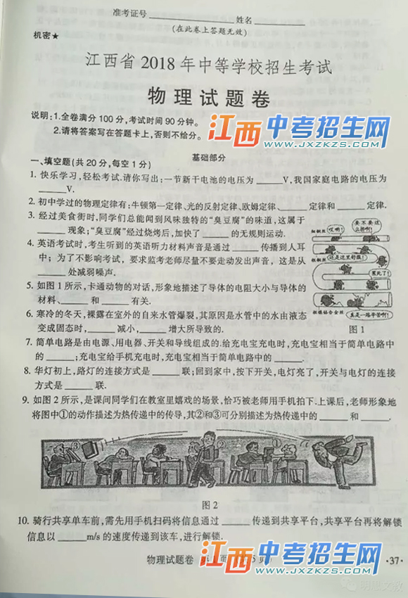 2018年江西省统考中考物理试题