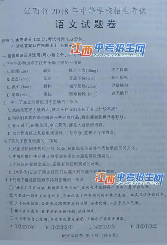 2018年江西省中考统考语文试题